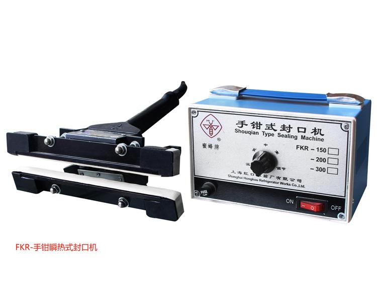 FKR-手钳瞬热式JBO竞博
