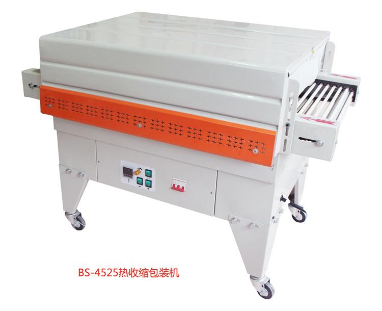 BS4525热收缩包装机
