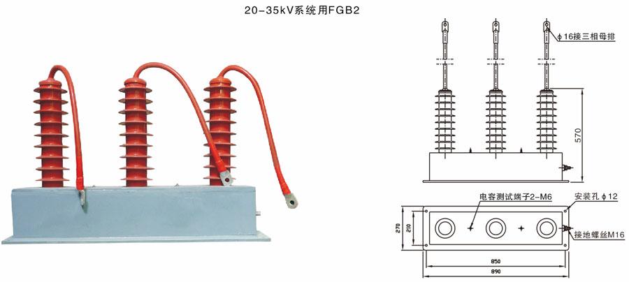 FGB2第二代复合式过电压保护器