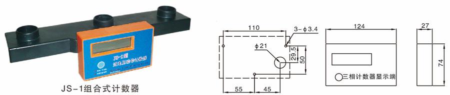 JS-1组合式计数器