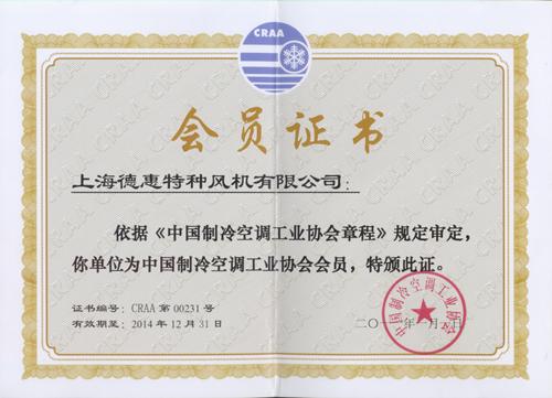中国制冷空调工业协会会员证书