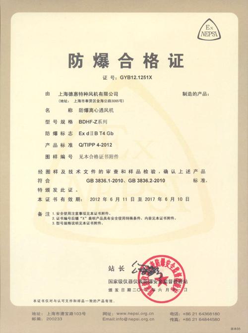 BDHF-Z防爆合格证