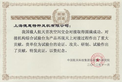中国航天科技集团公司第八研究院荣誉证书德惠