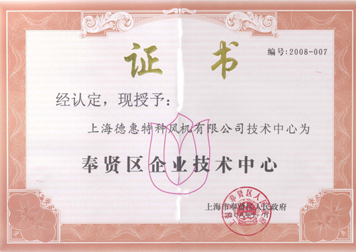 奉贤区企业技术中心证书