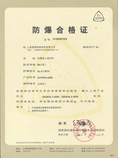 B4-72防爆合格证