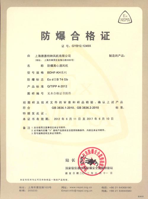 BDHF-KH防爆合格证