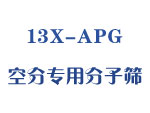 13X-APG 空分专用分子筛