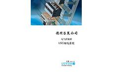 吕策Lutze— —LSC布线系统
