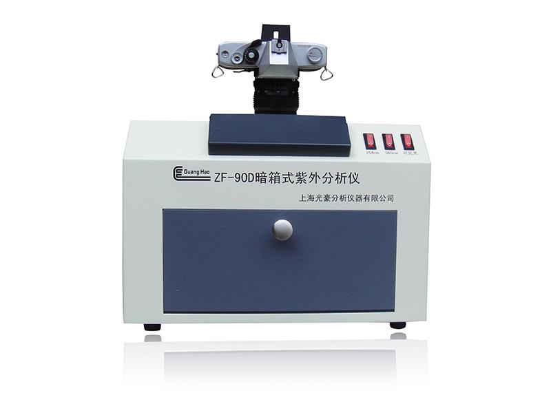 ZF-90D暗箱式紫外分析仪