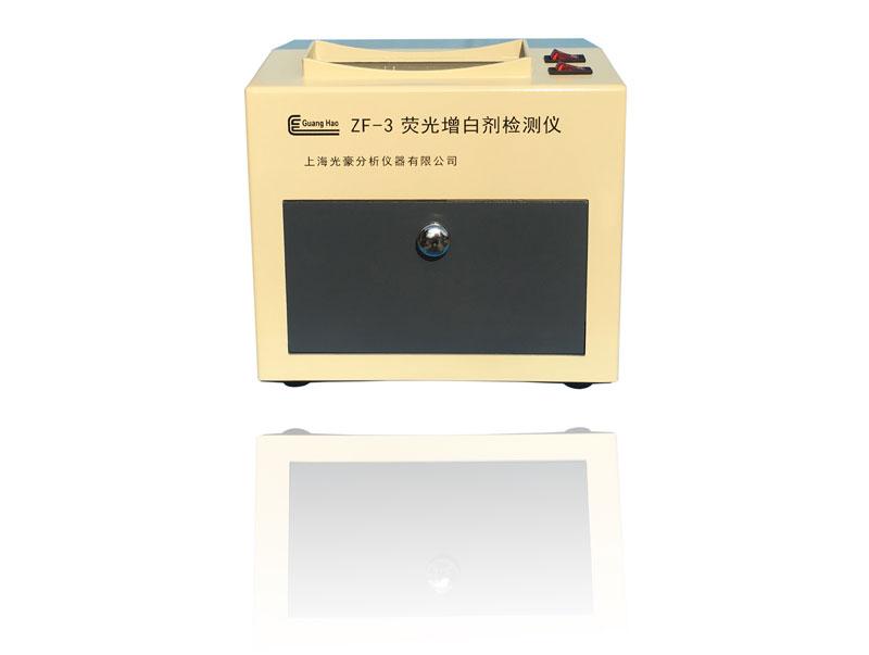 ZF-3 荧光增白剂检测仪