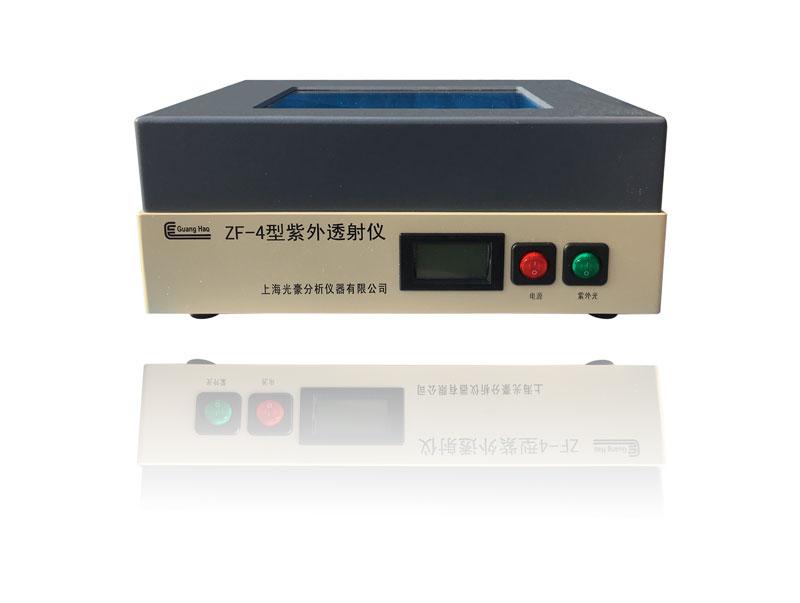 ZF-4 紫外透射仪
