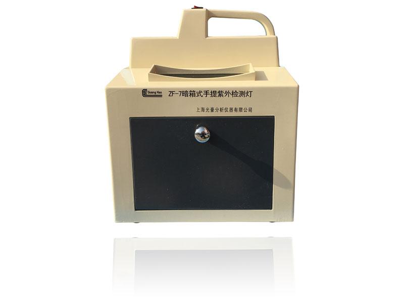 ZF-7 暗箱式手提紫外分析灯