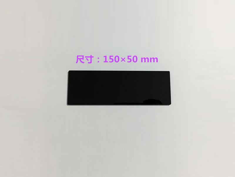 紫外滤光片150×50mm