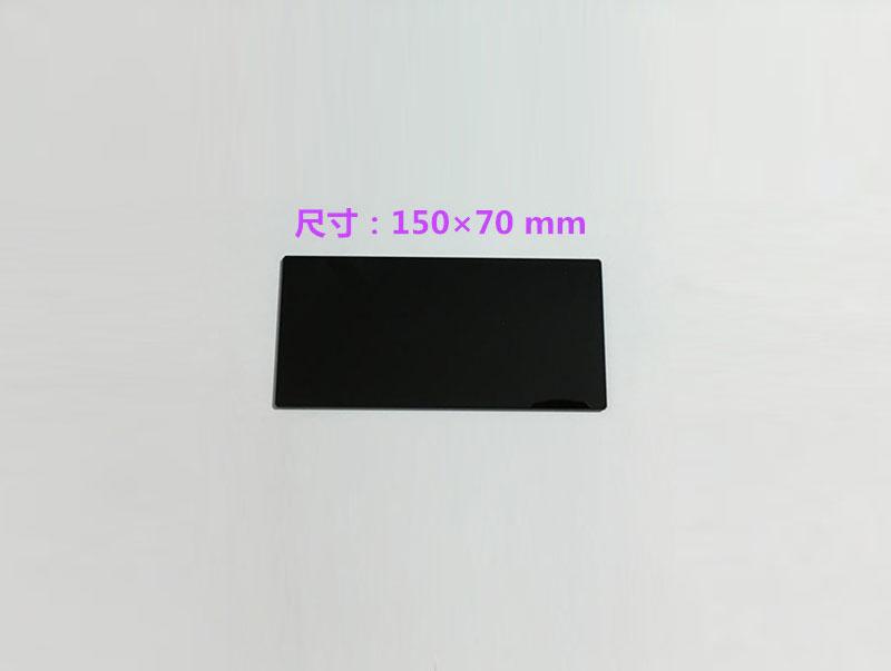 紫外滤光片150×70mm
