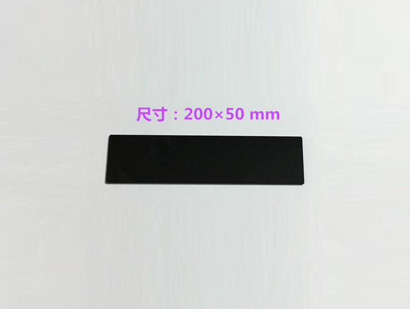 紫外滤光片200×50mm