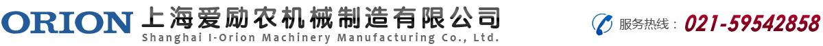 上海爱励农机械制造有限公司