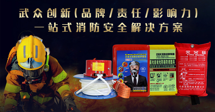 城市消防安全服务专家