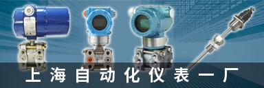 上海自动化仪表一厂