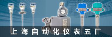 上海自动化仪表五厂