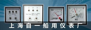 上海自一船用仪表厂